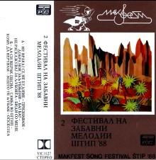 Макфест 1988 (2) - Различни изведувачи